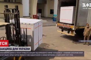 Коронавірус в Україні: коли отримаємо вакцину