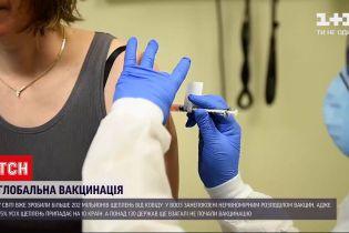 Новини світу: у ВООЗ занепокоєні нерівномірним розподілом вакцин