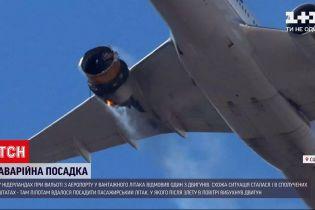 """Новини світу: у США пілоти посадили """"Боїнг"""", у якого вибухнув двигун після злету"""