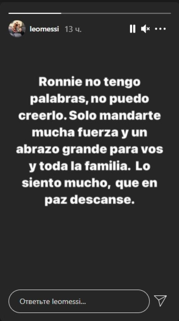 Смерть матері Роналдіньо