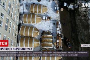 Коронавірус в Україні: сьогодні на Прикарпатті відкривають перший мобільний шпиталь