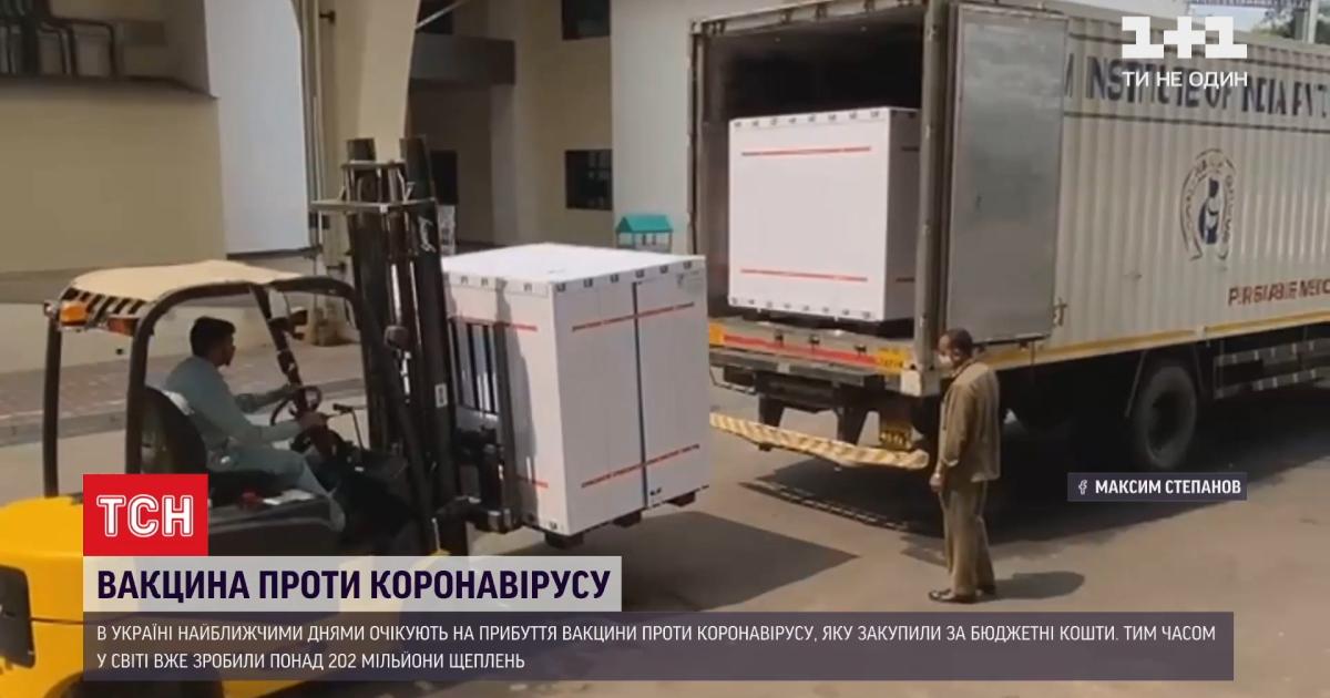 Вакцина від коронавірусу в Україні буде вже завтра – ЗМІ