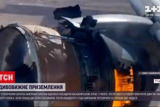 Новости мира: в США посадили самолет, у которого после взлета взорвался двигатель
