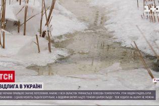 Погода в Україні: надзвичайники закликають бути особливо уважними на вулиці