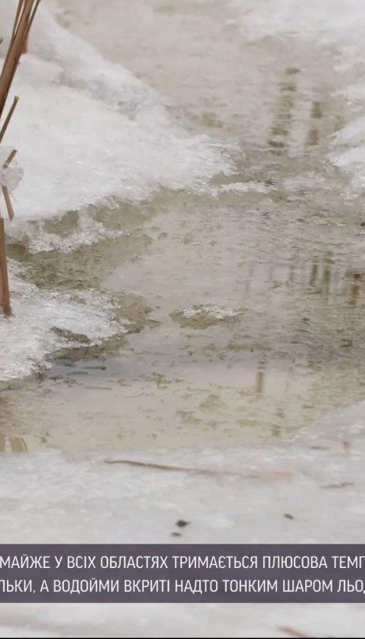 Погода в Украине: чрезвычайники призывают быть особенно внимательными на улице