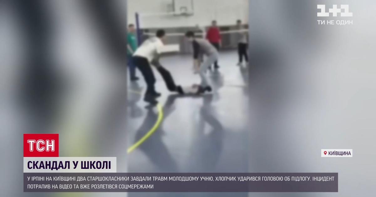 Головой об пол на глазах у учителя: под Киевом расследуют действия педагога