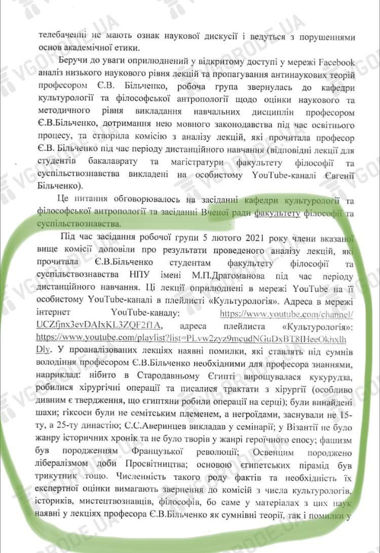 У лекціях Більченко виявили порушення