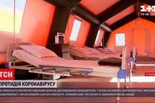 Коронавірус в Україні: коли мобільний шпиталь на Прикарпатті зможе прийняти перших пацієнтів