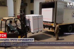 Новости Украины: первыми вакцину получат Киев и 6 других регионов