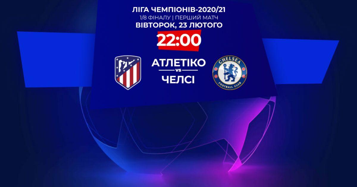 Атлетико - Челси - 0:1 Онлайн-трансляция матча Лиги чемпионов