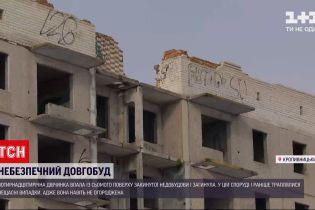 Новини України: недобудова в Кропивницькому, де розбилася 14-річна дівчина, і досі не огороджена