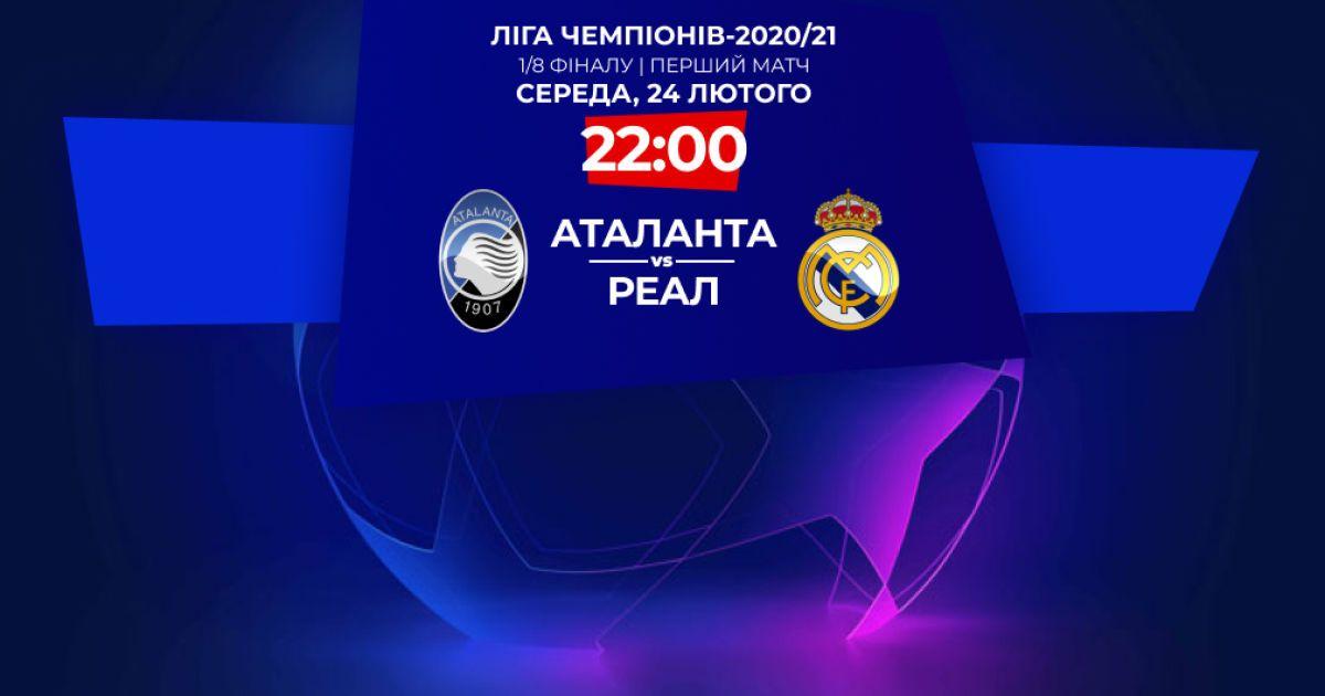 Аталанта - Реал - 0:1 Онлайн-трансляция матча Лиги чемпионов