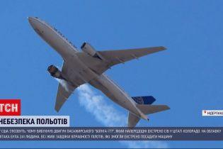 """Новости мира: в США выясняют причины взрыва двигателя """"Боинга-777"""""""