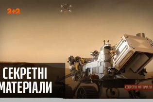 """Чи можливе переселення людства на Марс – """"Секретні матеріали"""""""