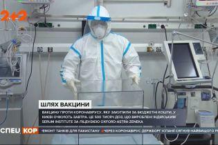Завтра в Україну мають доправити першу партію вакцин від коронавірусу