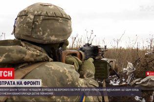 """Новини з фронту: поблизу шахти """"Бутівка"""" один військовий загинув, ще один – поранений"""