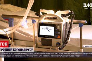 Новости Украины: сколько больных сможет принять мобильный госпиталь на Прикарпатье