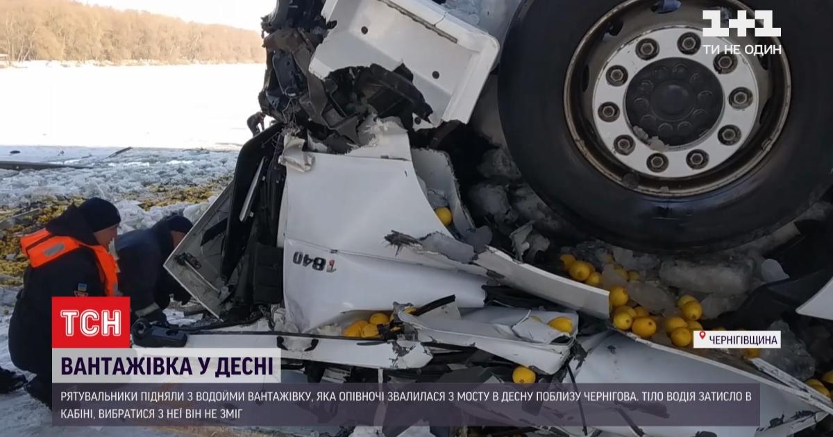 Поблизу Чернігова вантажівка впала з мосту у Десну: тіло водія шукали та діставали кілька годин