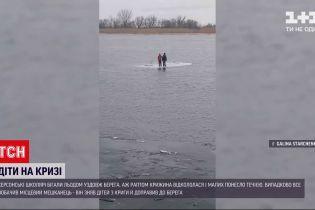 Новини України: двоє херсонських школярів стали заручниками крижини, що відкололася від берега