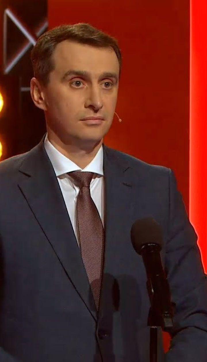 """""""Идут бюрократические процессы"""" Ляшко рассказал, когда в Украине появятся вакцины от коронавируса"""
