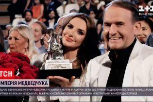 Новости Украины: откуда у супругов Медведчука и Марченко взялись деньги на покупку телеканалов