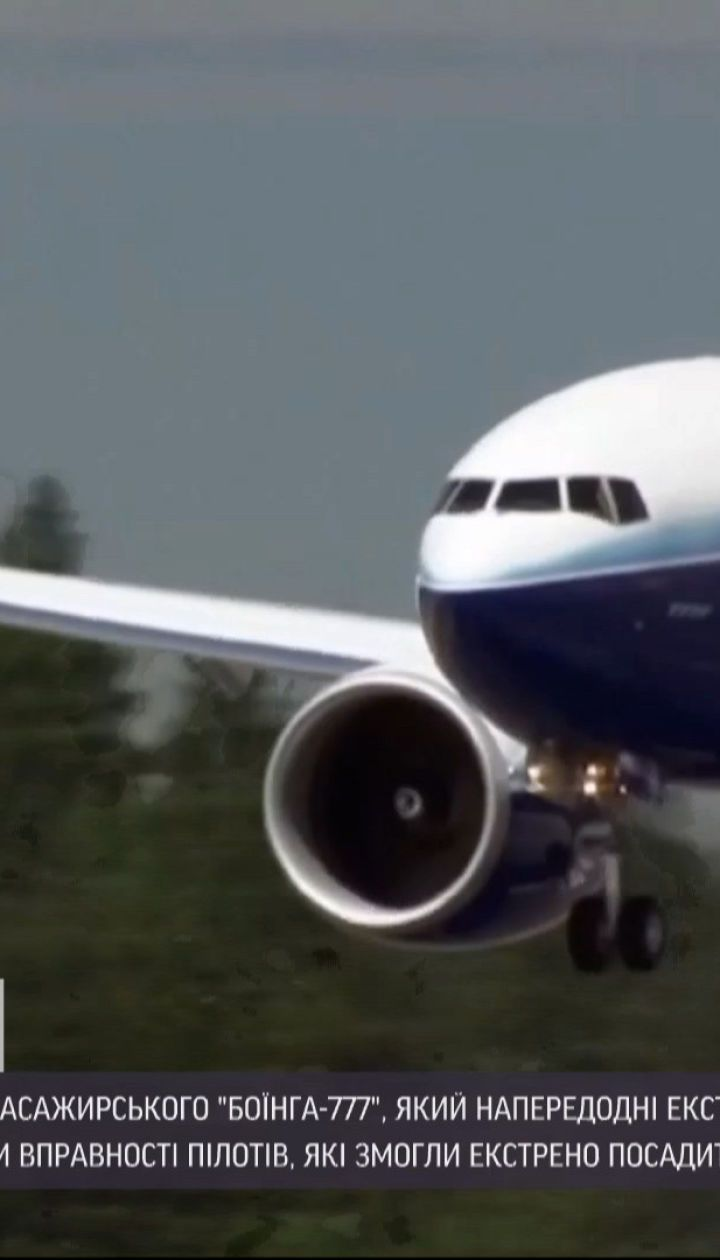 """Новини світу: як у США відбувалася екстрена посадка """"Боїнга"""", у якого вибухнув двигун"""