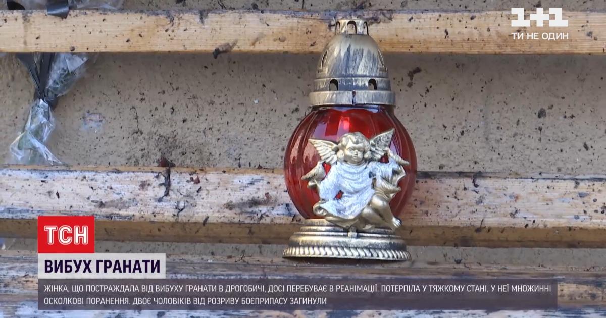 Взрыв гранаты во Львовской области: почему погибли люди и откуда появилось оружие