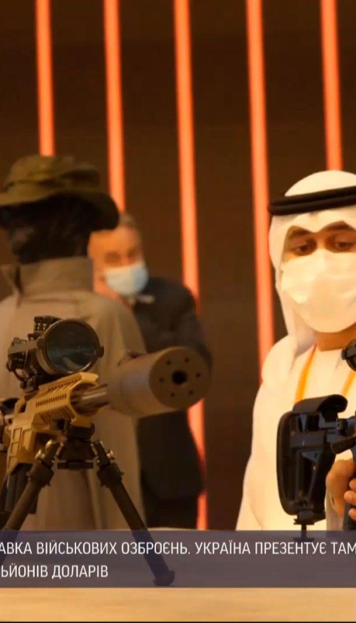 Новости мира: чем успела отличиться Украина на выставке вооружения в ОАЭ