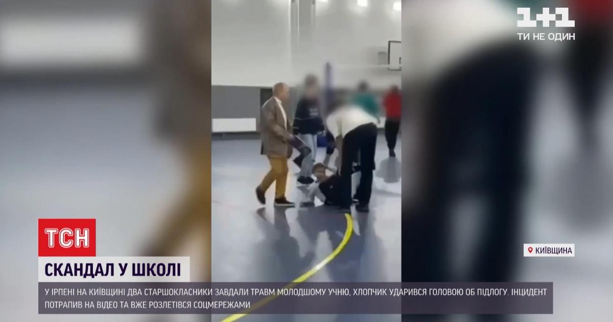 В Ірпінській школі п'ятикласника розгойдали і вдарили головою: як почувається дитина