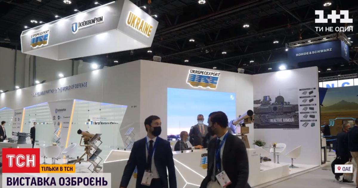 Два контракта и скандал с Уруским: как прошел первый день выставки вооружения в ОАЭ