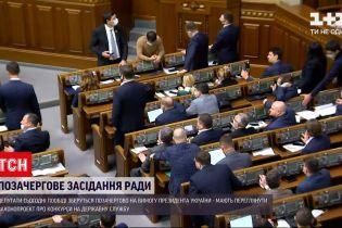 Новости Украины: в ВР будет внеочередное заседание через закон о конкурсах на госслужбу