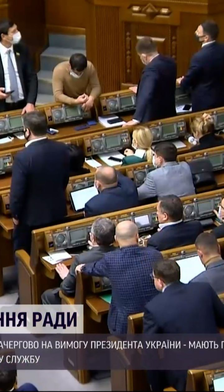 Новини України: у ВР буде позачергове засідання через закон про конкурси на держслужбу