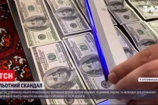 Новини України: у Кропивницькому на хабарі спіймали декана льотної академії