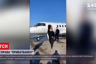 """Новини України: експосадовців """"ПриватБанку"""" звинувачують у розтраті 136 мільйонів гривень"""