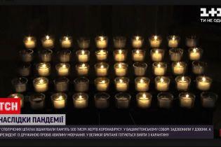 Новини світу: у Сполучених Штатах вшанували пам`ять померлих від ускладнень COVID-19