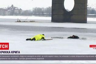 Новини України: як допомогти людині, яка провалилася під кригу