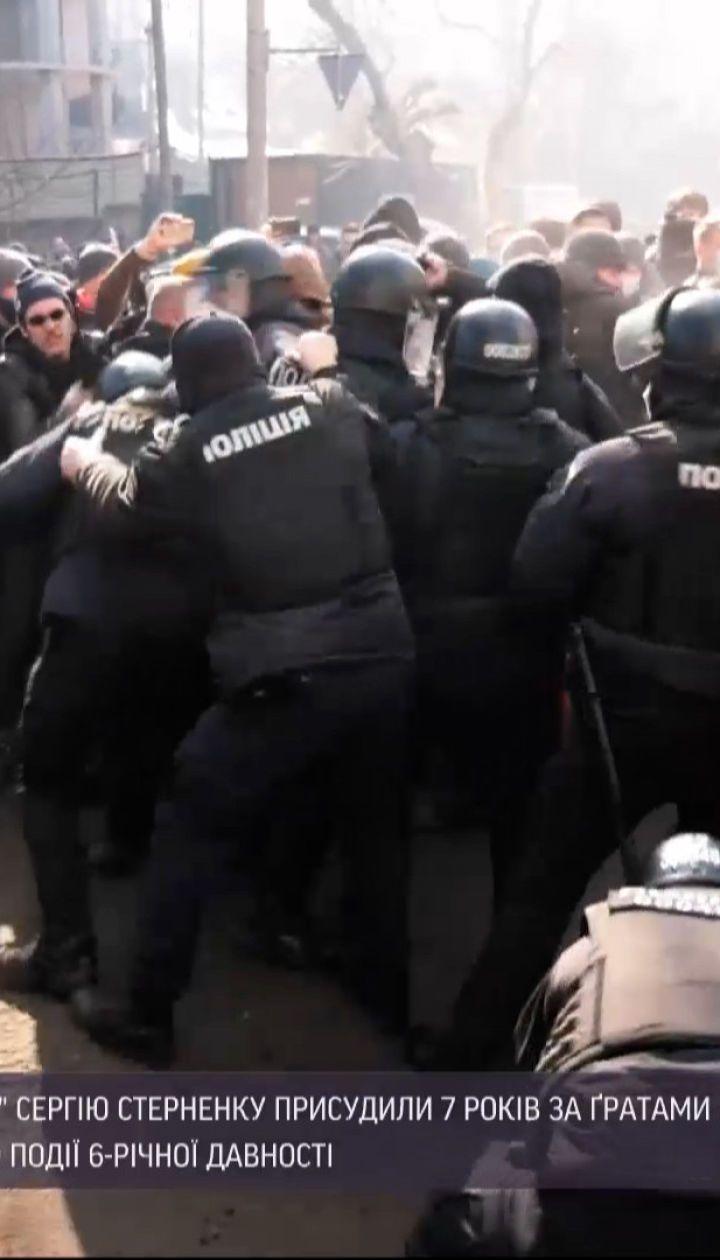 Новини України: як прихильники Стерненка сприйняли вирок суду