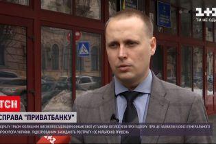 """Новини України: трьом колишнім високопосадовцям """"Приватбанку"""" оголосили про підозри"""