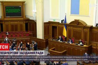 Новини України: Верховна Рада зібралася позачергово, щоб виконати прохання президента