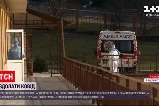 Новини України: на Закарпатті лікарні заповнені хворими, а на Буковині ввели дистанційне навчання