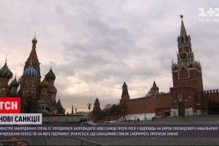 Новости мира: в ЕС согласились ввести новые санкции для России в ответ на приговор Навальному