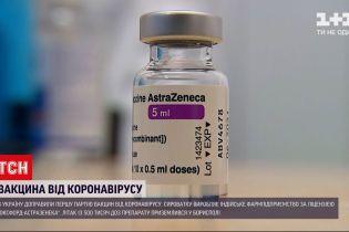 Новости Украины: вакцинация от коронавируса начнется уже завтра
