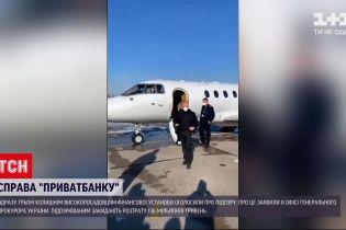 """Новости Украины: в деле """"Приватбанка"""" объявили подозрения трем бывшим чиновникам"""