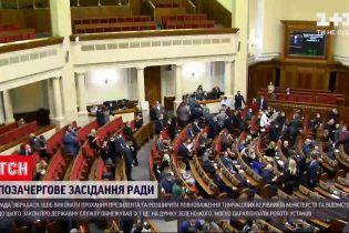 Новини України: депутати ВР зібралися позачергово, щоб виконати прохання Зеленського