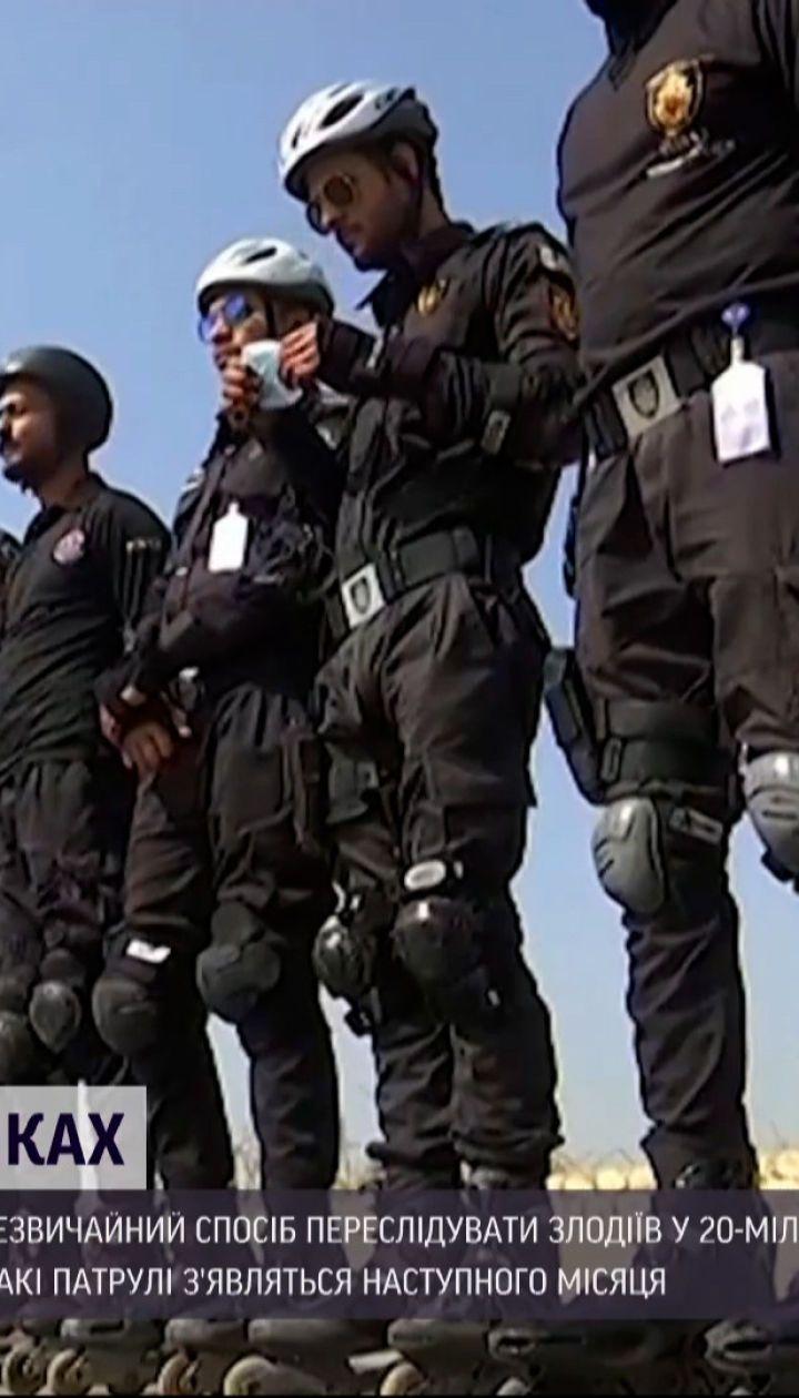 Новости мира: пакистанские правоохранители осваивают езду на роликах