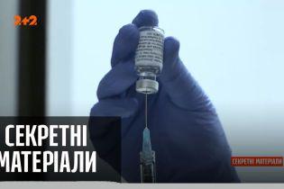 """Украина получила вакцину от коронавируса – """"Секретные материалы"""""""