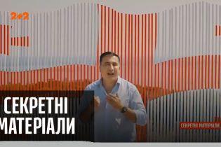 """Саакашвили начинает терять свои позиции в Грузии – """"Секретные материалы"""""""