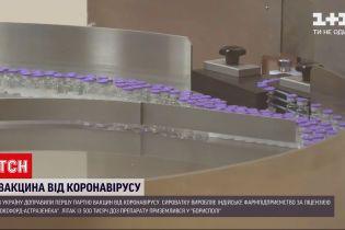 Новости Украины: вакцинация от COVID-19 начнется уже завтра