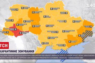 Новини України: МОЗ оновило карантинне зонування