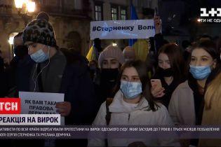 Новини України: як у містах відреагували на вирок одеського суду у справі Стерненка